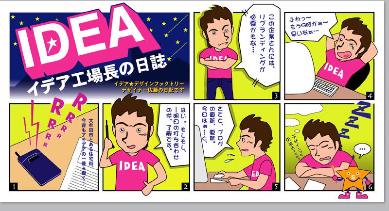 イデア工場長の日誌,イデアデザインファクトリー,イデアデザインファクトリーのデザイナー佐藤の日記です。