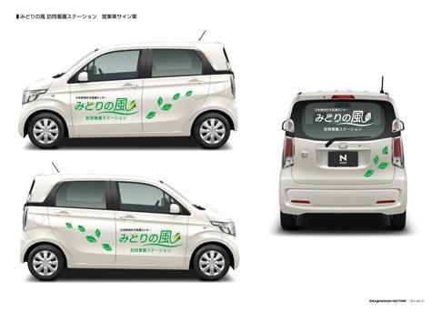 idea_pre_mid_car_sign.jpg