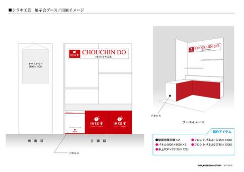 idea_pre_shik_booth.jpg