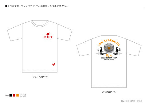 idea_pre_shik_tshirt.jpg