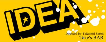 idea_sato_786.jpg