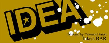 idea_sato_798.jpg